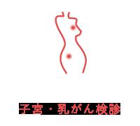子宮・乳がん検診