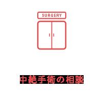 中絶手術の相談